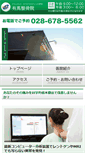 Mobile Preview of office-arima.net